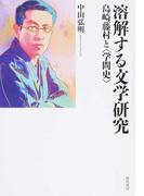 溶解する文学研究 島崎藤村と〈学問史〉