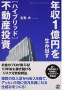 年収1億円を生み出す〈ハイブリッド〉不動産投資