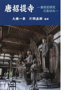 唐招提寺 美術史研究のあゆみ