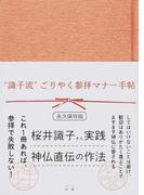 """""""識子流""""ごりやく参拝マナー手帖 永久保存版"""