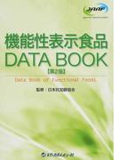 機能性表示食品DATA BOOK 第2版