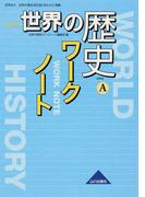 世界の歴史ワークノート 世界史A 改訂版
