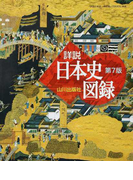 山川詳説日本史図録 第7版