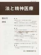 法と精神医療 第31号(2016)