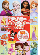 ディズニー全キャラクター大事典 250のキャラクターが、アイウエオ順ですぐに探せる! 新版