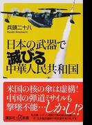 日本の武器で滅びる中華人民共和国 (講談社+α新書)(講談社+α新書)