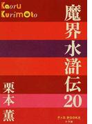 魔界水滸伝 20