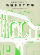 新宿駅西口広場 坂倉準三の都市デザイン