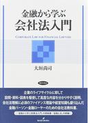 金融から学ぶ会社法入門