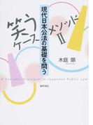 現代日本公法の基礎を問う