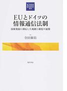 EUとドイツの情報通信法制 技術発展に即応した規制と制度の展開 (KDDI総合研究所叢書)