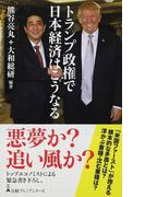 トランプ政権で日本経済はこうなる (日経プレミアシリーズ)(日経プレミアシリーズ)