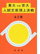 東大vs京大入試文芸頂上決戦