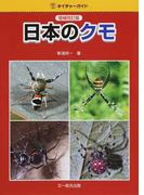日本のクモ 増補改訂版