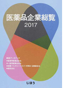 医薬品企業総覧 2017