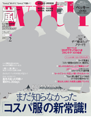 with (ウィズ) 2017年 02月号 [雑誌]