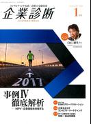 企業診断 2017年 01月号 [雑誌]
