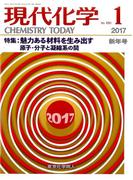 現代化学 2017年 01月号 [雑誌]