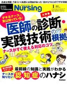 月刊 nursing (ナーシング) 2017年 01月号 [雑誌]