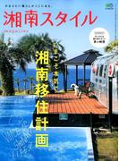 湘南スタイル magazine (マガジン) 2017年 02月号 [雑誌]
