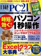 日経 PC 21 (ピーシーニジュウイチ) 2017年 02月号 [雑誌]