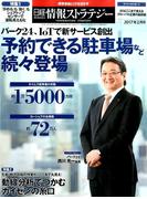 日経情報ストラテジー 2017年 02月号 [雑誌]
