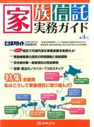 家族信託実務ガイド 2017年 02月号 [雑誌]