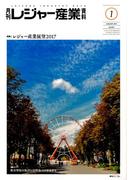 月刊 レジャー産業資料 2017年 01月号 [雑誌]