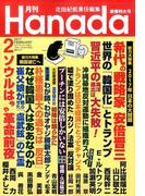 月刊Hanada 2017年 02月号 [雑誌]