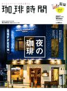 珈琲時間 2017年 02月号 [雑誌]