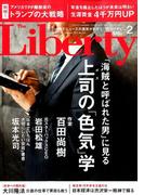 The Liberty (ザ・リバティ) 2017年 02月号 [雑誌]