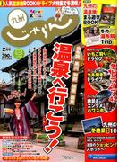 じゃらん 九州 2017年 02月号 [雑誌]