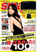 smart (スマート) 2017年 02月号 [雑誌]