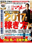 日経マネー 2017年 02月号 [雑誌]