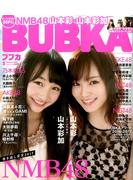 BUBKA (ブブカ) 2017年 02月号 [雑誌]