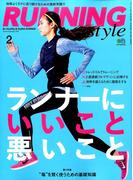 Running Style(ランニングスタイル) 2017年 02月号 [雑誌]