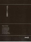 デザインの解剖 6巻セット