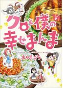 クロと僕の幸せまんま 2巻(完)(バンチコミックス)