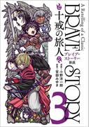 ブレイブ・ストーリー新説 ~十戒の旅人~ 3巻(完)(バンチコミックス)