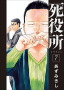 死役所 7巻(バンチコミックス)