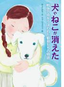 犬やねこが消えた  戦争で命をうばわれた動物たちの物語(戦争ノンフィクション)