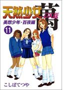【期間限定価格】天然少女萬DX版 11巻