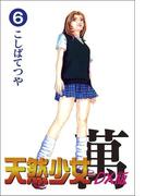 【期間限定価格】天然少女萬DX版 6巻