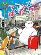 フランスはとにっき 街には慣れたけどカタコトのまま半年目(RYU COMICS)