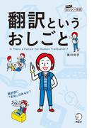 翻訳というおしごと~翻訳者に「未来」はあるか?