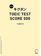 【期間限定価格】[新形式問題対応/音声DL付]改訂版 キクタン TOEIC(R) TEST SCORE 500