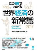 【期間限定価格】この1冊でわかる 世界経済の新常識2017