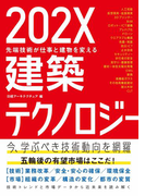 202X建築テクノロジー