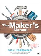 【期間限定価格】The Maker's Manual フィジカルコンピューティングのための実践ガイドブック