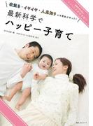 NHKスペシャル ママたちが非常事態!? 夜泣き・イヤイヤ・人見知りにも理由があった!最新科学でハッピー子育て